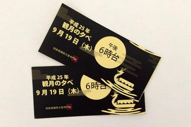 大覚寺観月の夕べチケット
