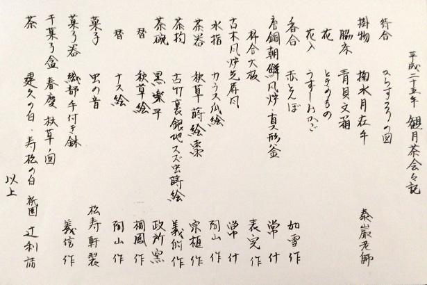 高台寺茶会茶器など詳細