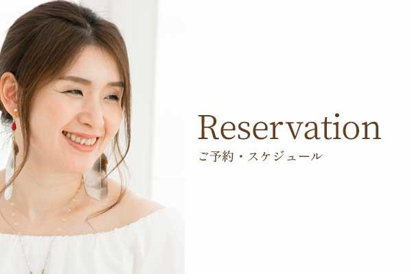 Reservation2021